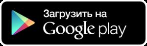 google-play-ru@2x